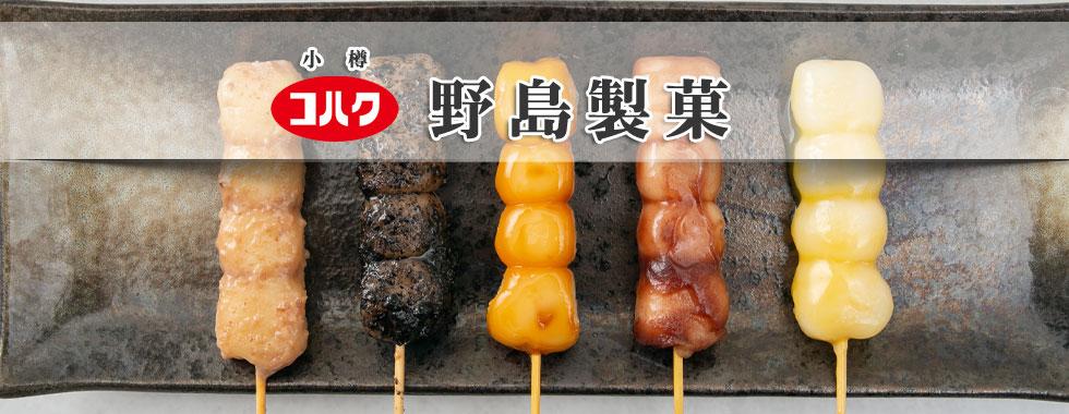 Image result for 野島製菓株式会社